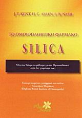 Το ομοιοπαθητικό φάρμακο Silica