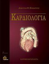 Καρδιολογία (3 τόμοι)
