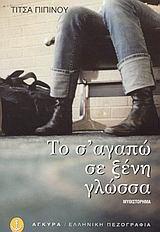 Το σ΄ αγαπώ σε ξένη γλώσσα