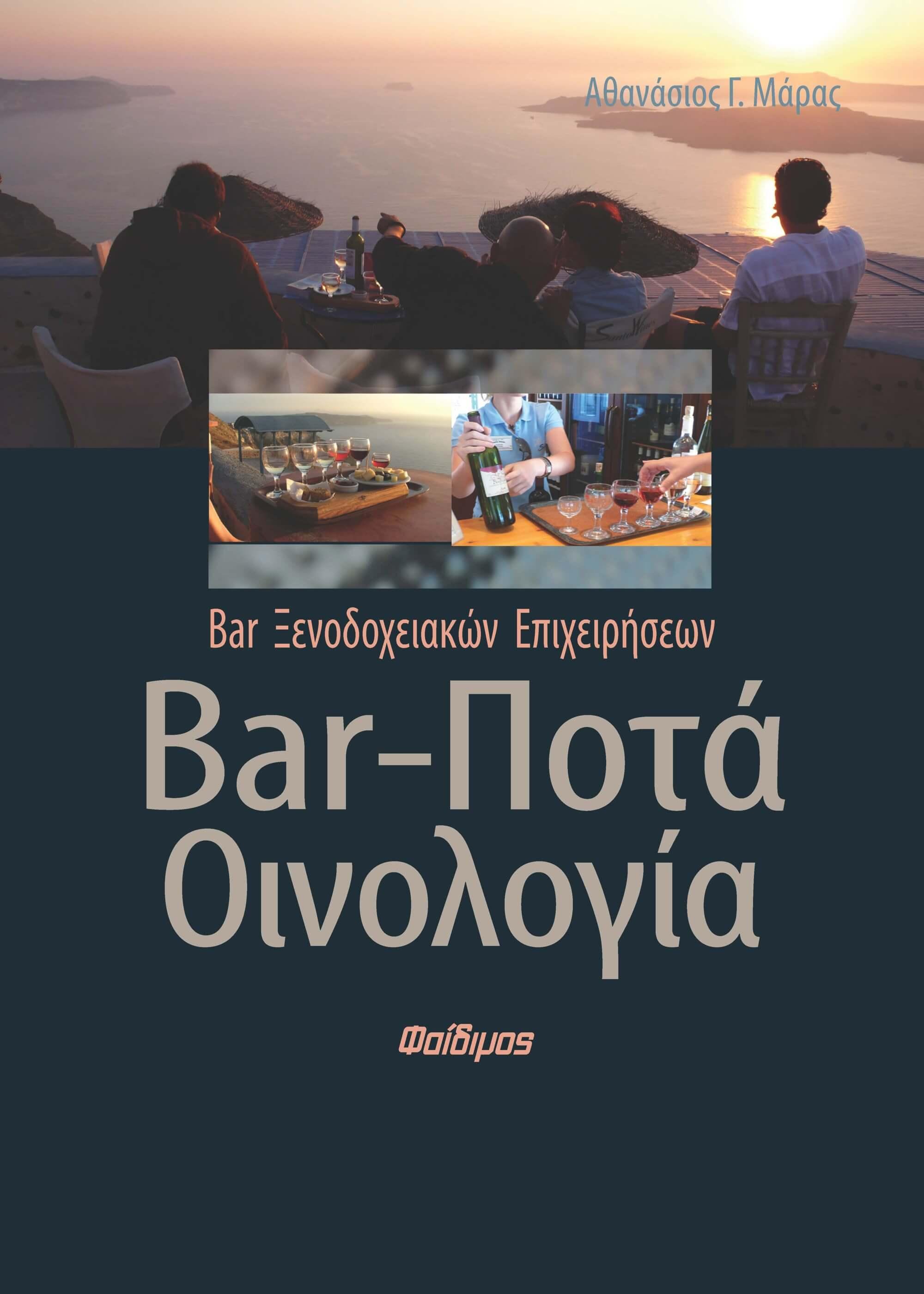 Bar ξενοδοχειακών επιχειρήσεων: Bar, ποτά, οινολογία