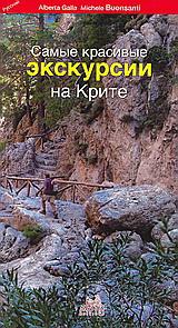 Самые красивые экскурсии на Крите