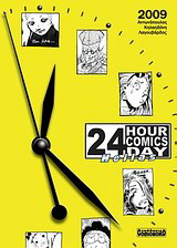 24 Hour Comics Day Hellas 2009