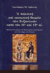Η πολιτική και κοινωνική θεωρία των βυζαντινών κατά τον 11ο και 12ο αι.
