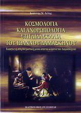 Κοσμολογία και ανθρωπολογία στη διδασκαλία του Ιωάννου Δαμασκηνού
