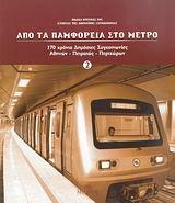 Από τα παμφορεία στο μετρό