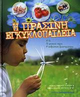 Η πράσινη εγκυκλοπαίδεια
