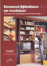 Κατασκευή βιβλιοθηκών και ντουλαπιών