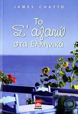 Το σ΄ αγαπώ στα ελληνικά