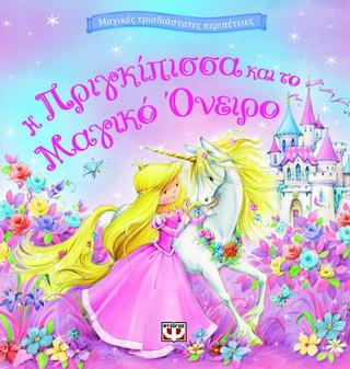 Η πριγκίπισσα και το μαγικό όνειρο