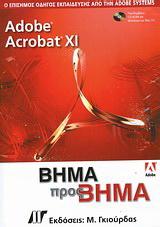 Adobe Acrobat XI Βήμα προς Βήμα