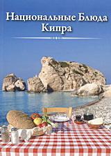 Национальные Блюда Кипра