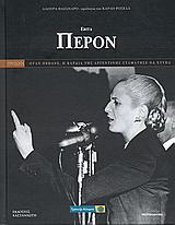 Εβίτα Περόν