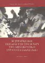 Η στρατιωτική εκπαίδευση στελεχών στο Δημοκρατικό Στρατό Ελλάδας (ΔΣΕ)