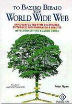 Το βασικό βιβλίο του World Wide Web