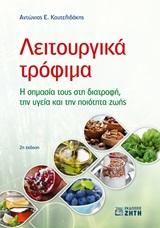 Λειτουργικά τρόφιμα