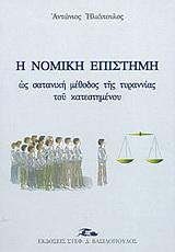 Η νομική επιστήμη ως σατανική μέθοδος της τυραννίας του κατεστημένου