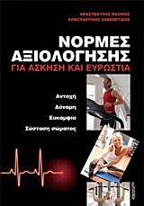 Νόρμες αξιολόγησης για άσκηση και ευρωστία