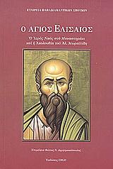 Ο Άγιος Ελισαίος