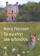 Το κυνήγι της αλεπούς
