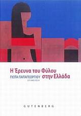 Η έρευνα του φύλου στην Ελλάδα