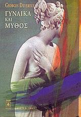 Γυναίκα και μύθος