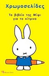 Το βιβλίο της Μίφι για το κίτρινο