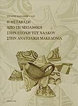 Η μετάβαση από την νεολιθική στην εποχή του χαλκού στην Ανατολική Μακεδονία