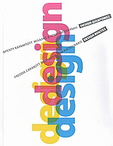 Design διαδρομές