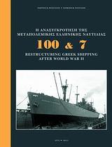 100 & 7: Η ανασυγκρότησης της μεταπολεμικής ελληνικής ναυτιλίας