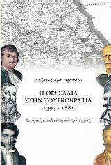 Η Θεσσαλία στην Τουρκοκρατία