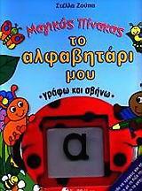 Το αλφαβητάρι μου