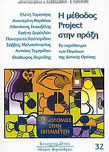 Η μέθοδος Project στην πράξη