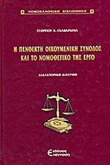 Η Πένθεκτη Οικουμενική Σύνοδος και το νομοθετικό της έργο