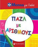 Mensa για παιδιά: Παζλ με αριθμούς