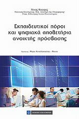 Εκπαιδευτικοί πόροι και ψηφιακά αποθετήρια ανοιχτής πρόσβασης