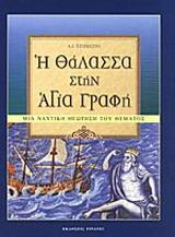 Η θάλασσα στην Αγία Γραφή