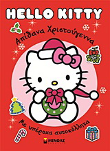 Hello Kitty: Απίθανα Χριστούγεννα
