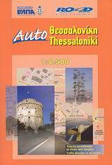 Auto Θεσσαλονίκη
