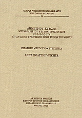 Δημητρίου Κυδώνη μετάφραση του Ψευδoαυγουστίνειου Soliloquia