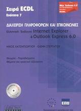 Διαχείριση πληροφοριών και επικοινωνίες