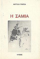 Η Σάμια