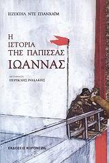 Η ιστορία της Πάπισσας Ιωάννας