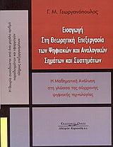 Εισαγωγή στη θεωρητική επεξεργασία των ψηφιακών και αναλογικών σημάτων και συστημάτων