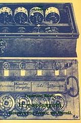 Η γραφομηχανή