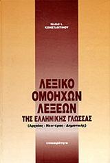 Λεξικό ομόηχων λέξεων της ελληνικής γλώσσας