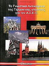 Το γνωστικό αντικείμενο της γερμανικής γλώσσας για το Α.Σ.Ε.Π.