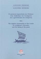 Η αρνητική παρουσίαση των Ελλήνων στην Αλεξάνδρα του Λυκόφρονα και η χρονολόγηση του ποιήματος