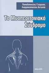 Το μυοπεριτονιακό σύνδρομο