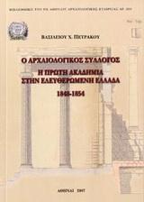 Ο Αρχαιολογικός Σύλλογος. Η πρώτη Ακαδημία στην ελευθερωμένη Ελλάδα 1848-1854