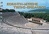Korinth, Mykene, Tiryns, Epidauros